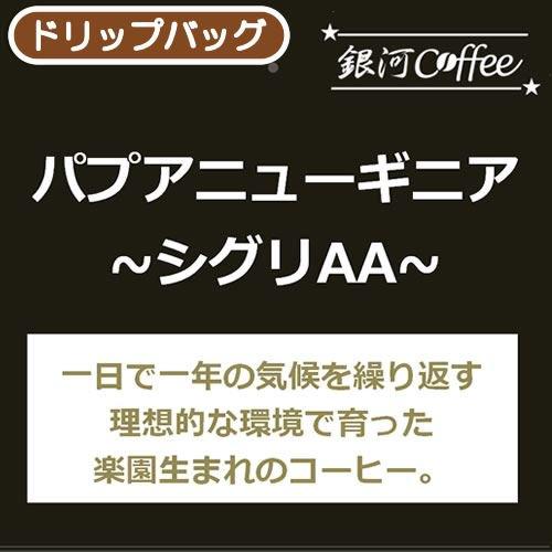 ドリップバッグ 南国生まれのゴキゲンコーヒー 明るい風味「パプワニューギニア シグリ農園」(中煎り)