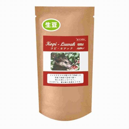 コーヒー 生豆 ジャコウネコの体内で発酵「コピ・ルアック(ガヨ高地 天然ジャコウネコ)」インドネシア