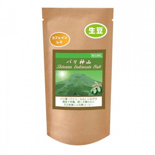 コーヒー 生豆 最高の美味しさを目指した無農薬カフェインレス 「バリ神山 デカフェ 」 カフェイン99.9%以上カット バリ島 インドネシア