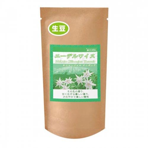 コーヒー 生豆 甘く上品な香ばしさ「エーデルワイス」タンザニア キリマンジャロ エーデルワイス農園