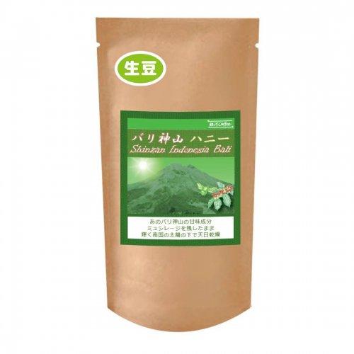 コーヒー 生豆 まろやかなコク「バリ神山ハニー」無農薬栽培 バリ島インドネシア バトゥール山高原