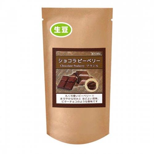 コーヒー 生豆 ビターチョコのような香味の希少豆「ショコラピーベリー」ブラジル サントアントニオ