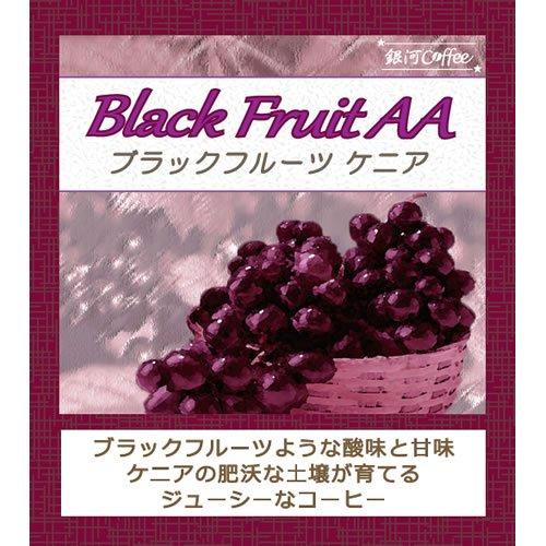 甘酸っぱい果実感「ブラックフルーツ」(やや深煎り) ケニア キリニャガ農園