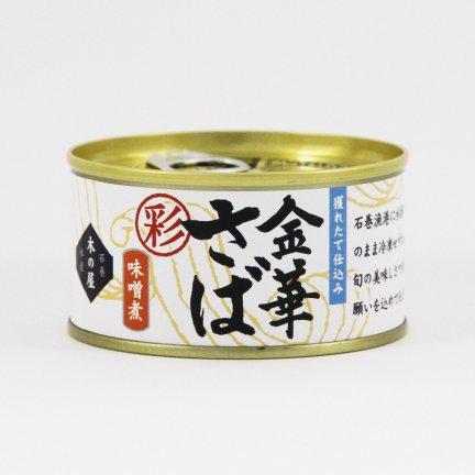 2021年【新物】〈彩〉金華さば缶詰(味噌)