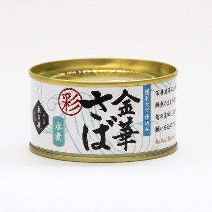 〈彩〉金華さば缶詰(水煮)