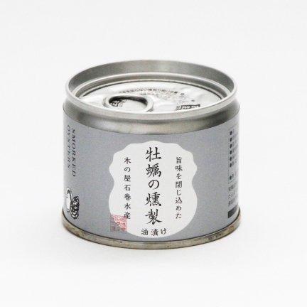 牡蠣の燻製油漬け缶詰