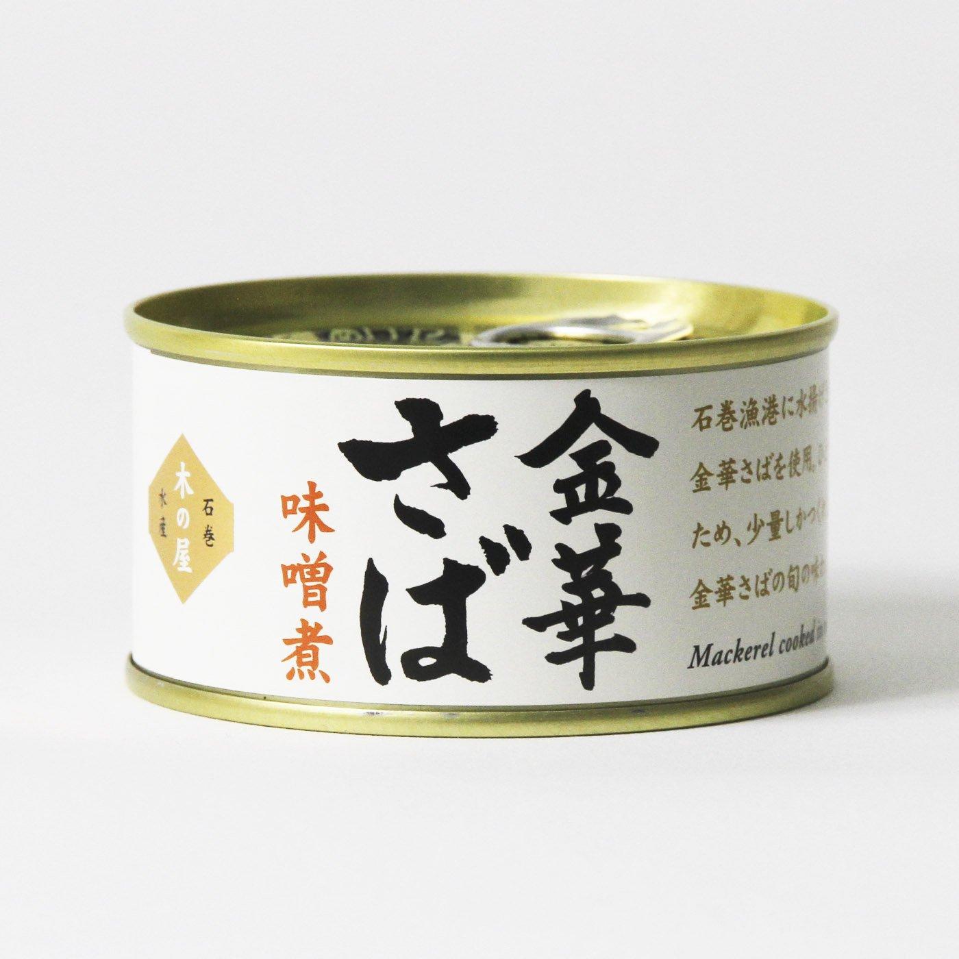 2021年【新物】金華さば缶詰(味噌)