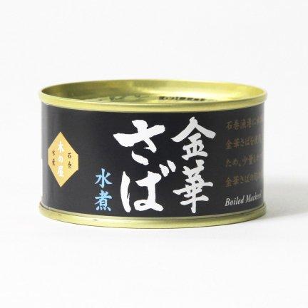 金華さば缶詰(水煮)