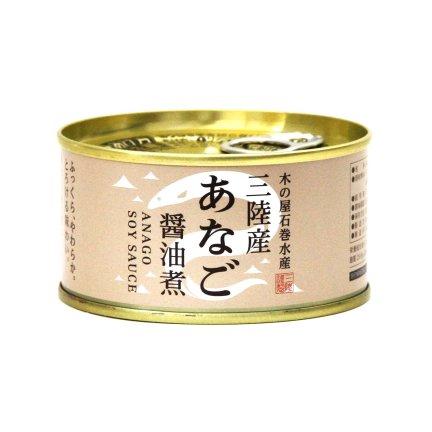 三陸産あなご醤油煮缶詰