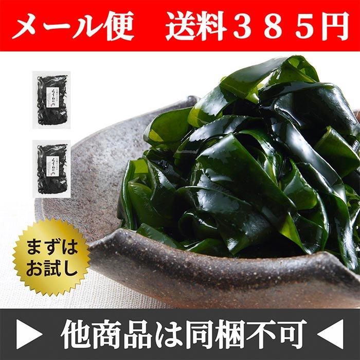 【メール便】【新物】三陸産 塩蔵わかめ(小)2袋セット
