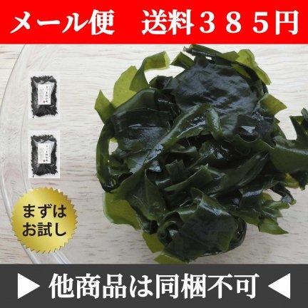 【メール便】三陸産 乾燥わかめ(カットわかめ)2袋セット