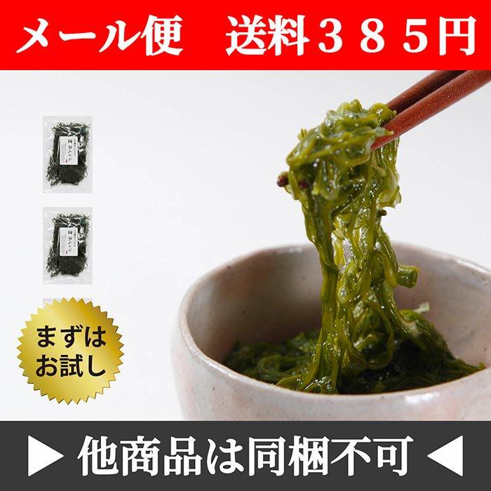 【メール便】三陸産 乾燥 刻みめかぶ 2袋セット