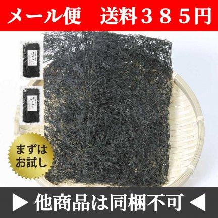 【メール便】三陸産 焼まつも 2袋セット