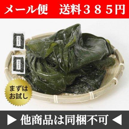 【メール便】三陸産 塩蔵昆布 2袋セット