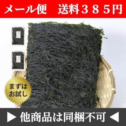 【メール便】三陸産 すき昆布 2袋セット