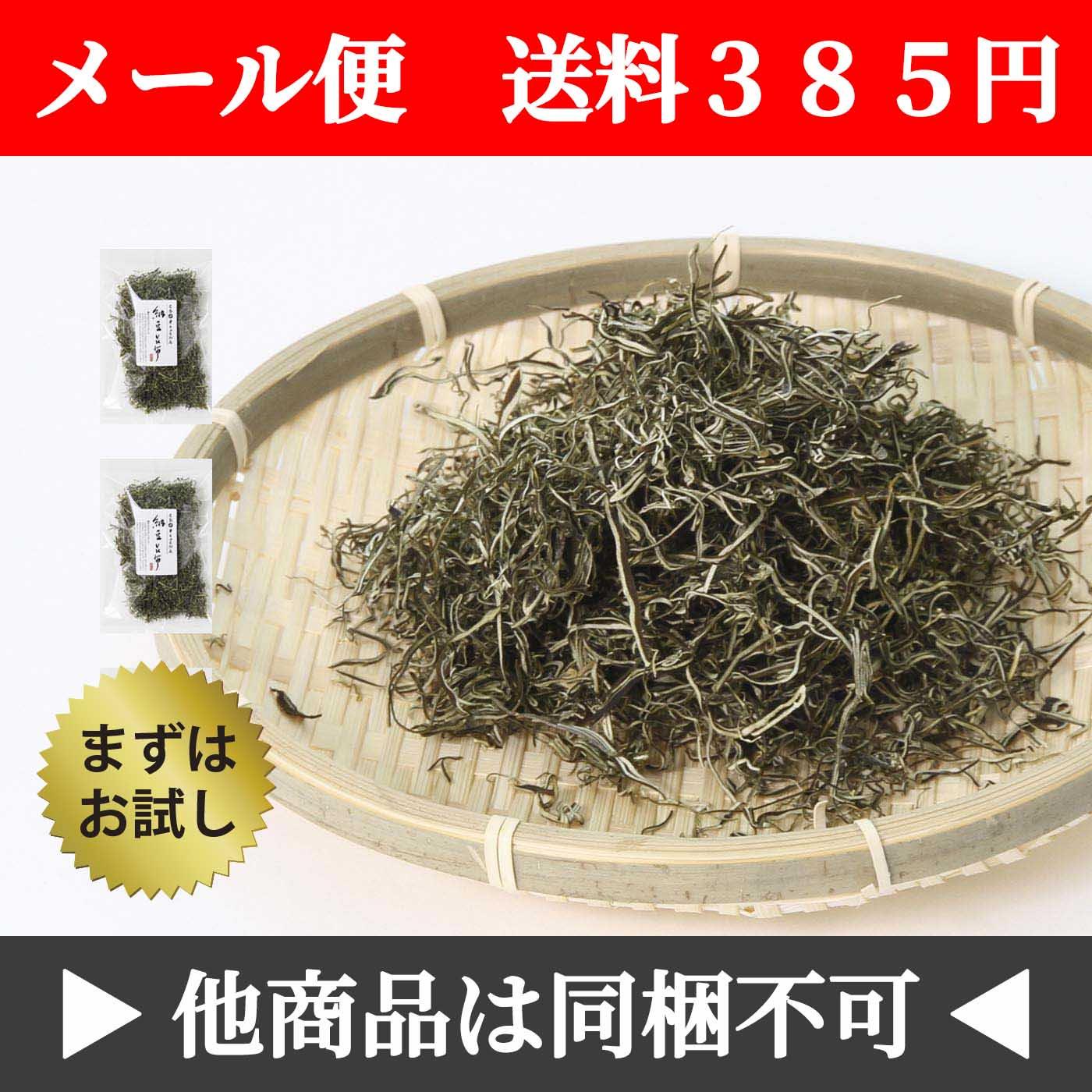 【メール便】三陸産 納豆昆布 2袋セット