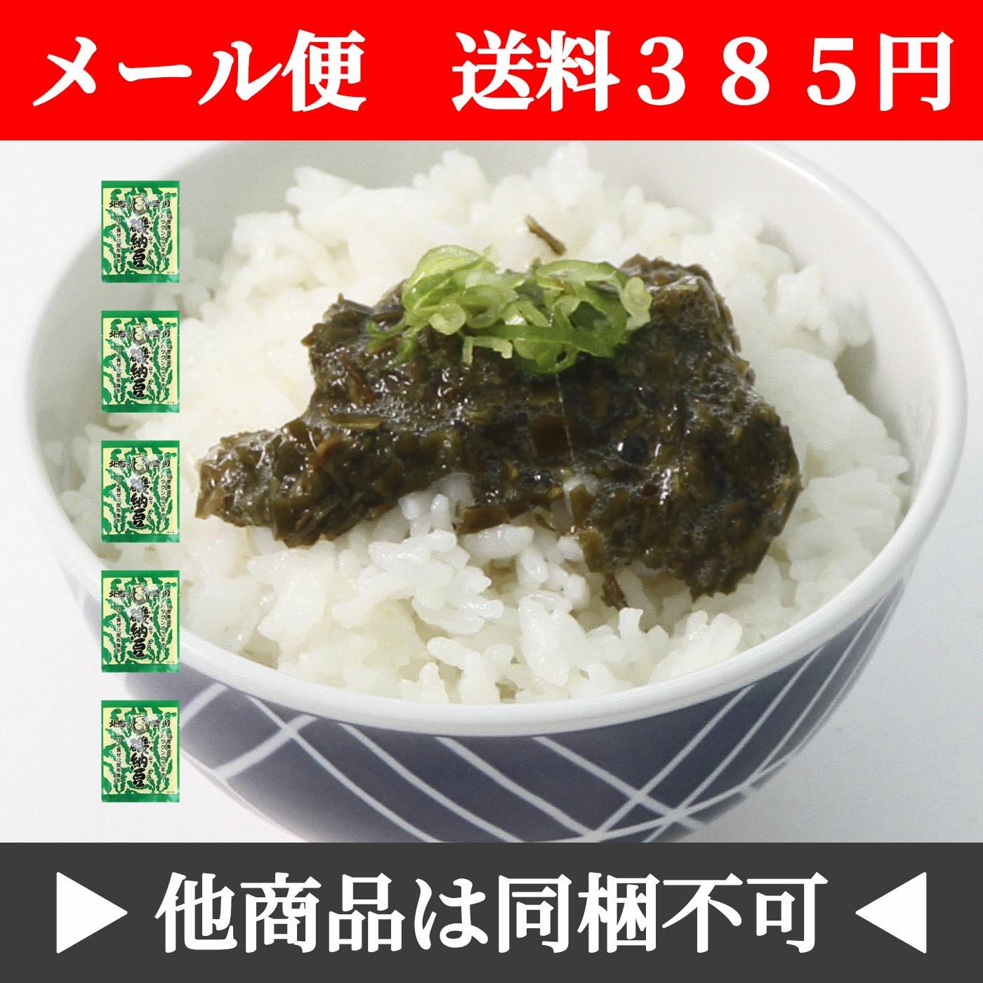 【メール便】磯納豆 5袋セット