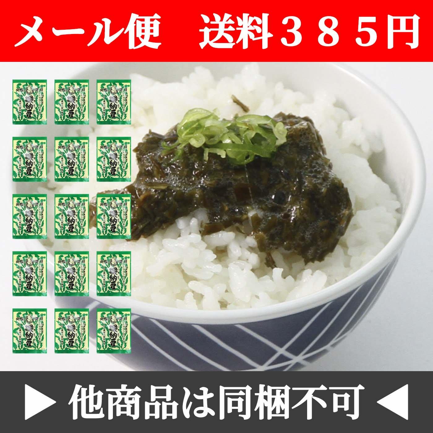 【メール便】磯納豆 15袋セット
