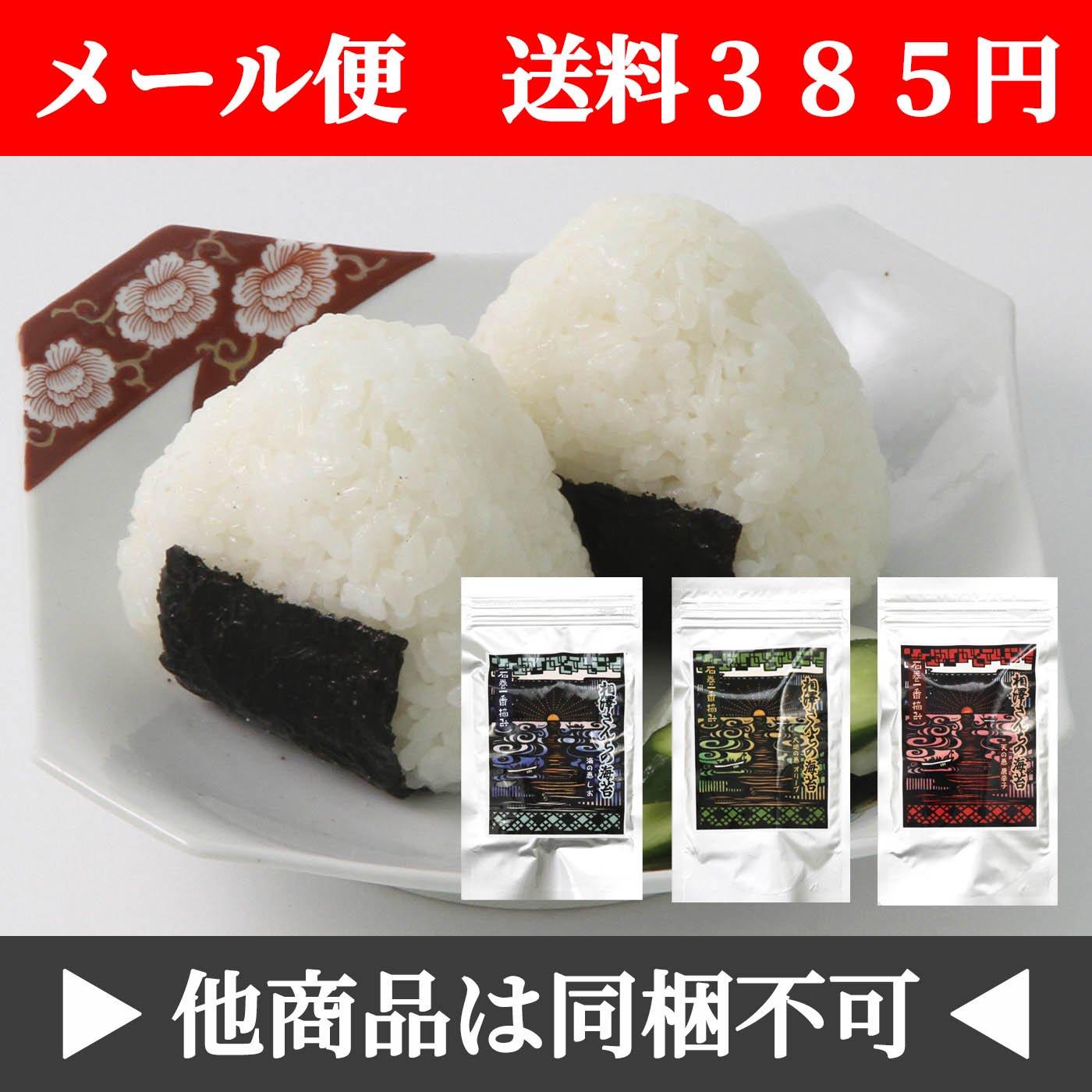 【メール便】【メール便】相澤さんちの海苔 3袋セット