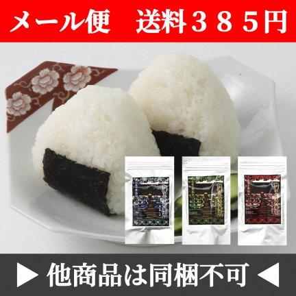 【メール便】相澤さんちの海苔 3種セット