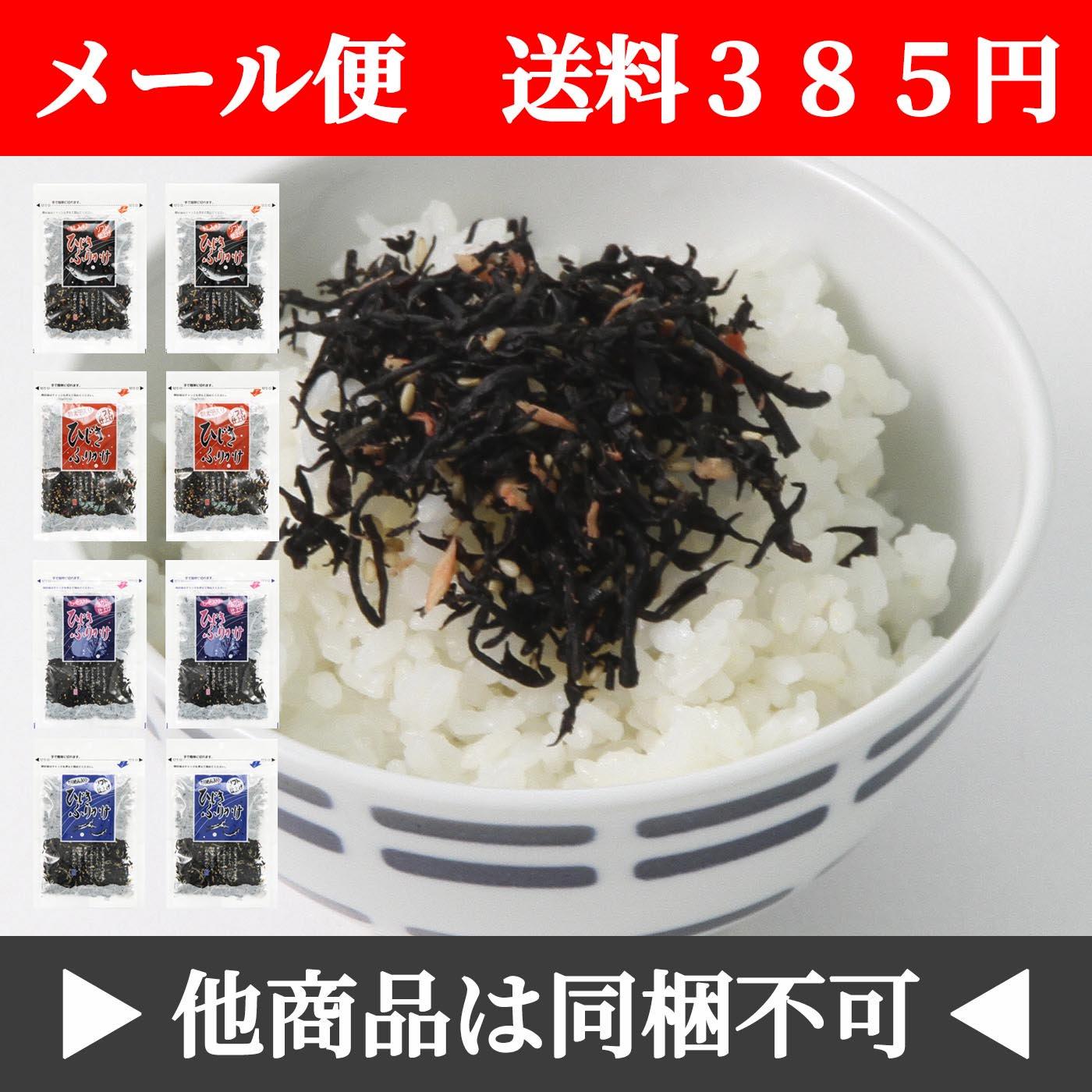 【メール便】ひじきふりかけ 8袋セット(4種×2個)