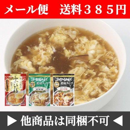 【メール便】ふかひれスープ 3種セット