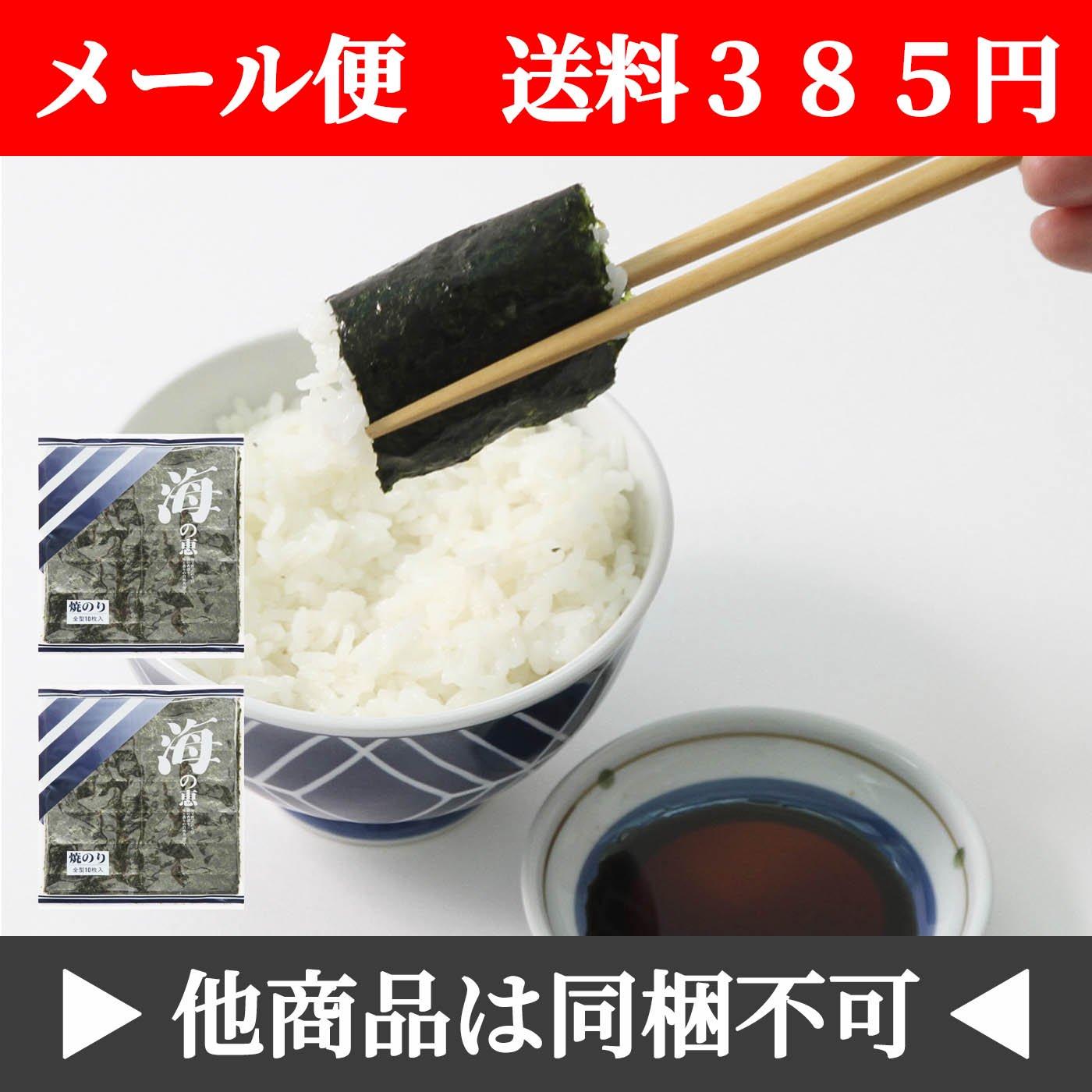 【メール便】【新物】焼海苔(上)2帖セット