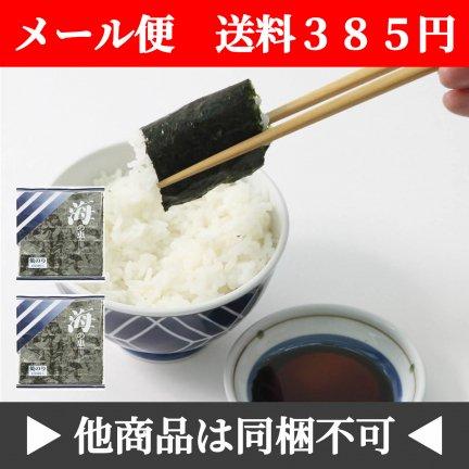 【メール便】焼海苔(上)2帖セット