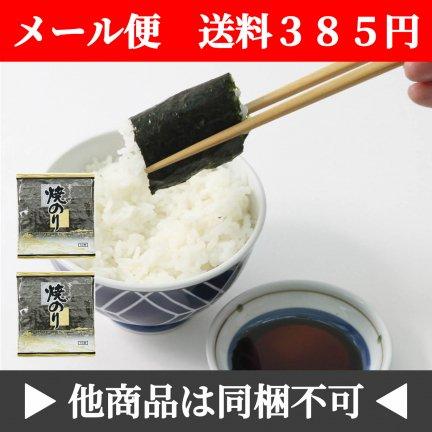 【メール便】焼海苔(特上)2帖セット
