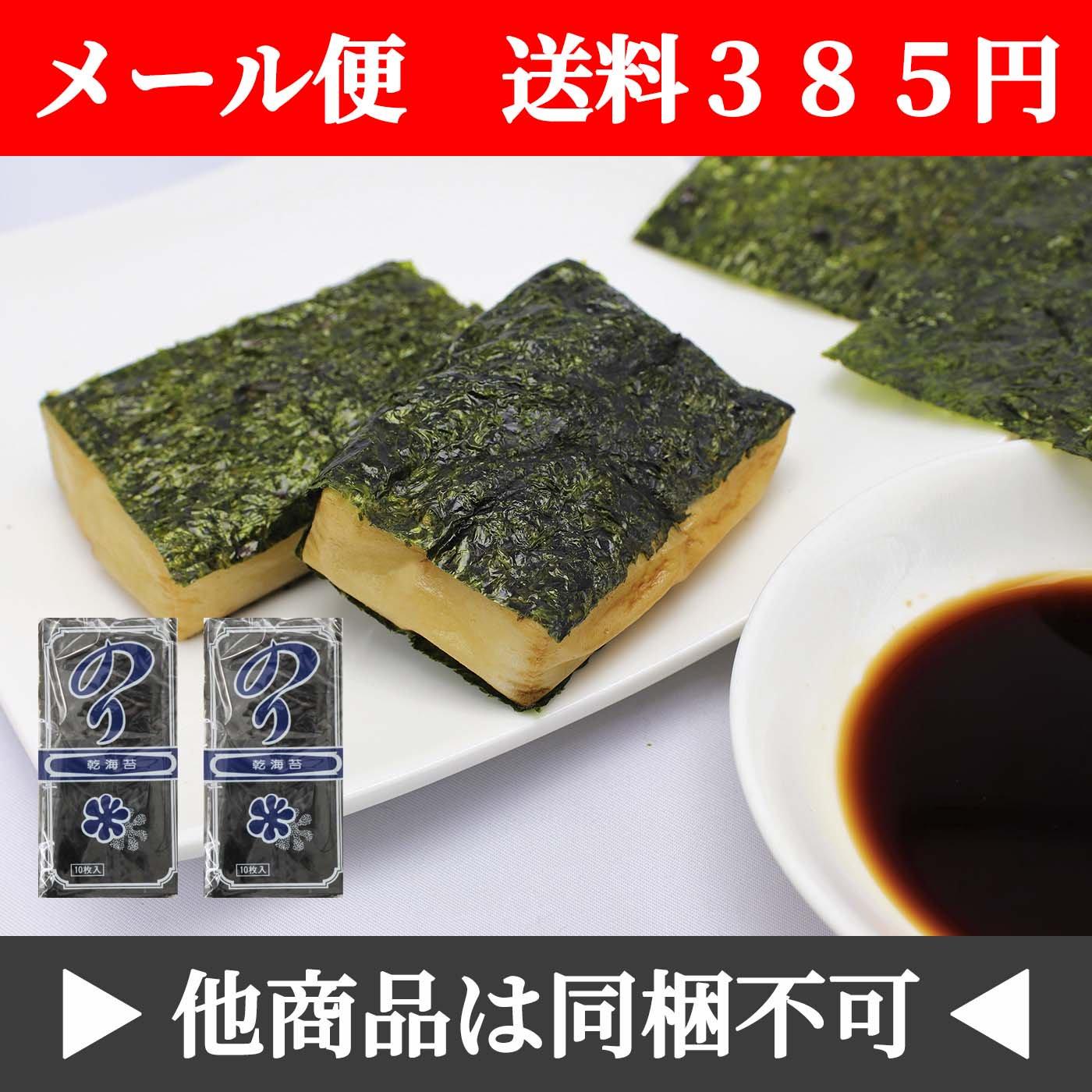 【メール便】乾海苔 2帖セット