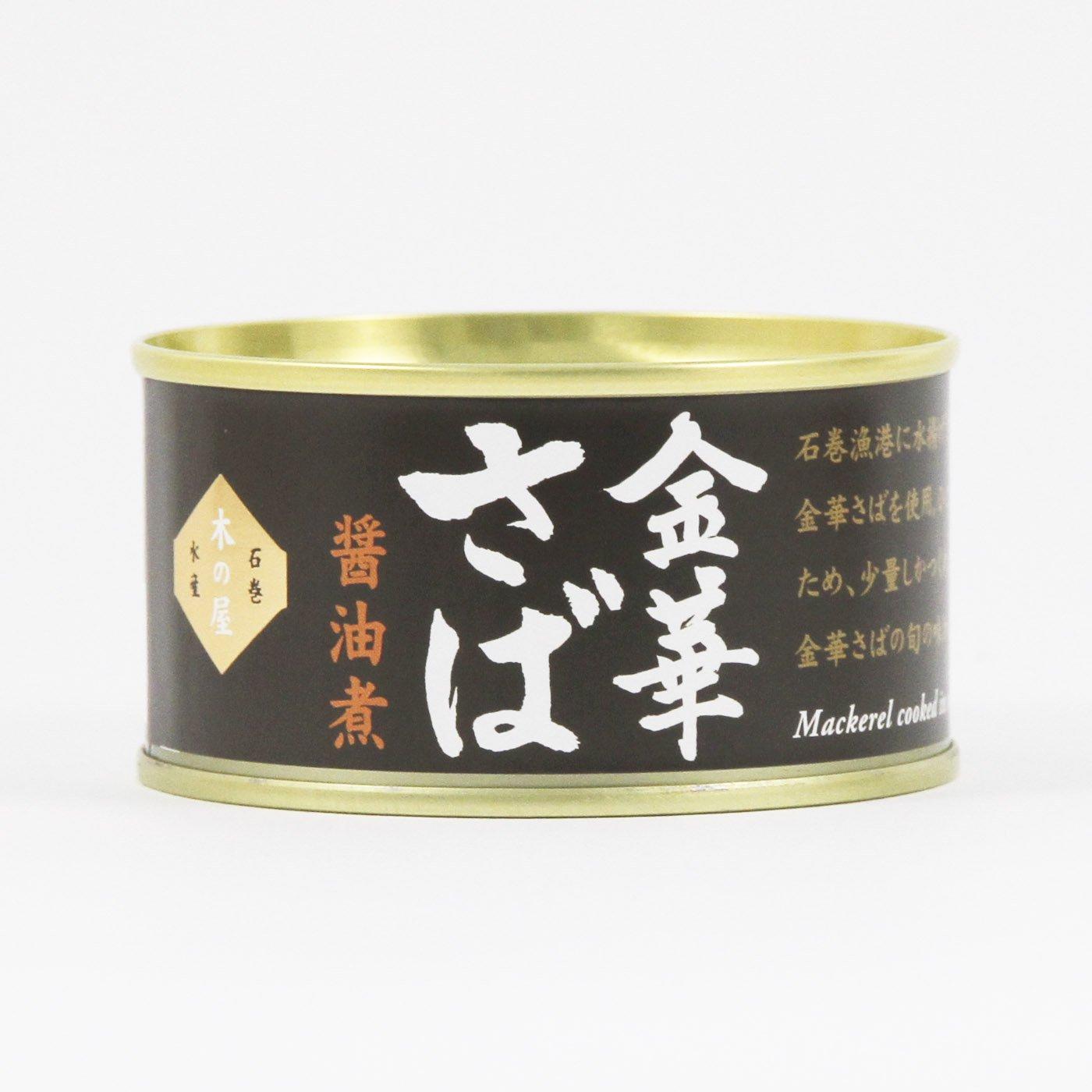 2021年【新物】金華さば缶詰(醤油)