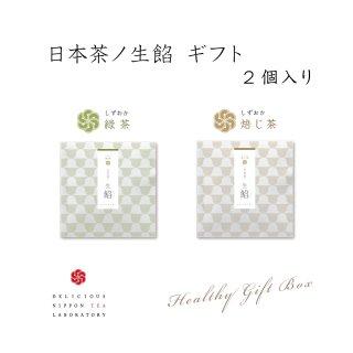 【ギフト】日本茶ノ生餡100g 緑茶&焙じ茶「2個入り」