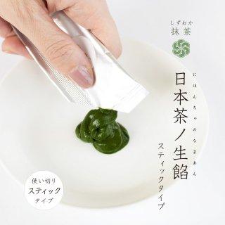 しずおか抹茶ノ生餡 10g×8パック入り