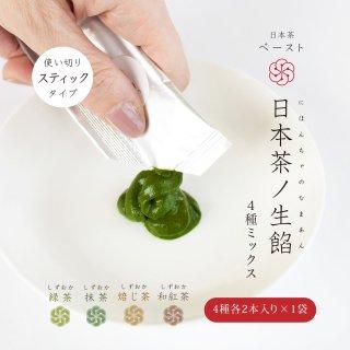 日本茶ノ生餡 10g×4種各2パック入り<計8パック>