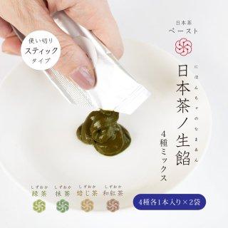 日本茶ノ生餡 4種10g各1パック入り×2袋<計4パック×2袋>