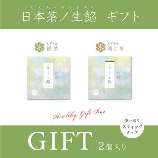 【ギフト】日本茶ノ生餡スティックタイプ 緑茶&焙じ茶「2個入り」