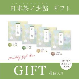 【ギフト】日本茶ノ生餡スティックタイプ 選べる4種類「4個入り」