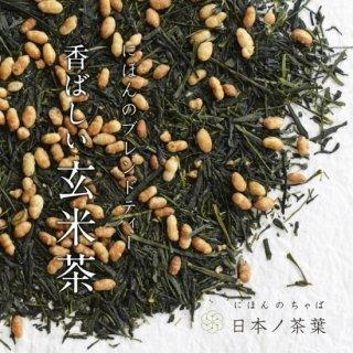 【香ばしい玄米茶】にほんのブレンドティー