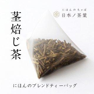 【茎焙じ茶】にほんのブレンドティーバッグ