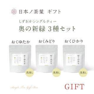 【ギフト】日本ノ茶葉「奥の新緑3種セット」