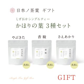 【ギフト】日本ノ茶葉「かほりの葉3種セット」