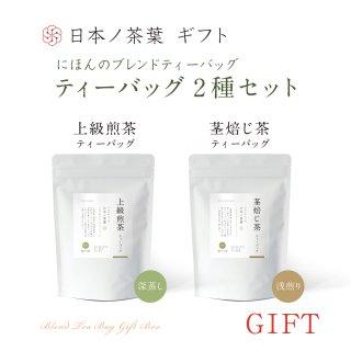 【ギフト】日本ノ茶葉「ブレンドティーバッグ2種セット」