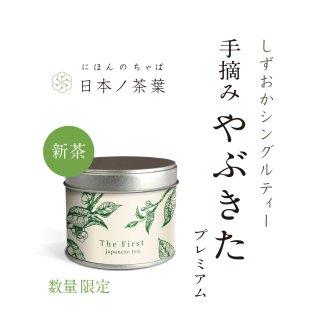 【新茶 手摘みやぶきた】プレミアムシングルティー (缶入)