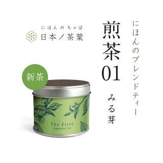 【新茶 煎茶01 みる芽】にほんのブレンドティー (缶入)