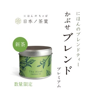 【新茶 かぶせブレンド】プレミアムブレンドティー (缶入)