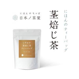 【茎焙じ茶ティーバッグ】スタンド袋入り