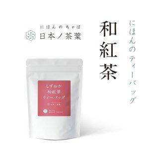 【和紅茶ティーバッグ】スタンド袋入り