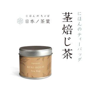 【茎焙じ茶ティーバッグ】デザイン茶缶入り