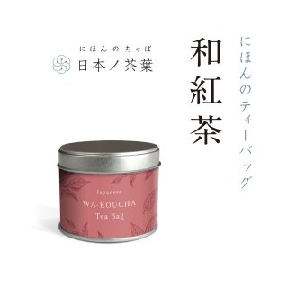 【和紅茶ティーバッグ】デザイン茶缶入り