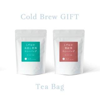 本格ティーバッグギフト【02】水出し煎茶&和紅茶TBスタンド袋入り